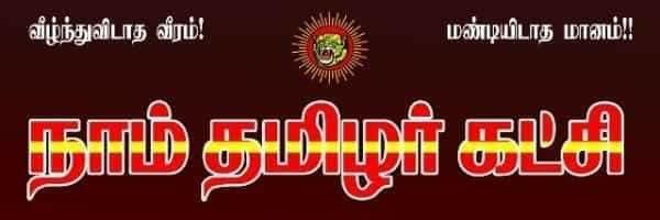 இணையவழிக் கருத்தரங்கம் - இராயபுரம்