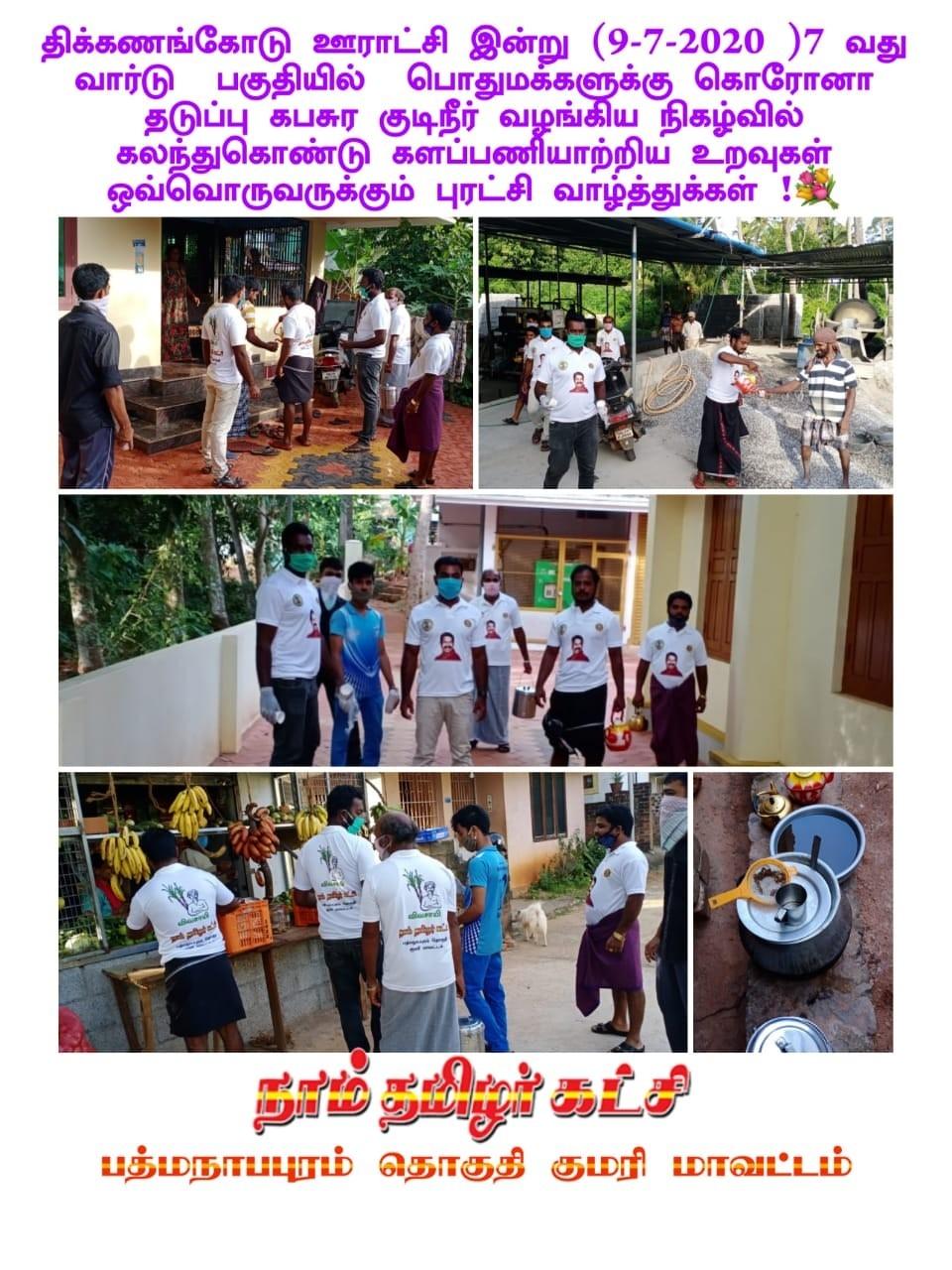 கபசுர குடிநீர் வழங்கும் நிகழ்வு - பத்மநாபபுரம்