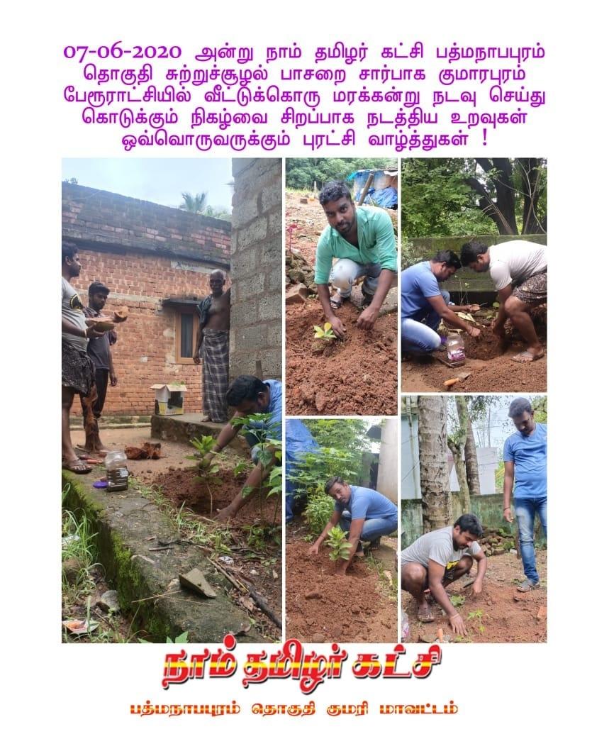 இயற்கையை பேண மரக்கன்று நடும் நிகழ்வு - பத்மநாபபுரம்