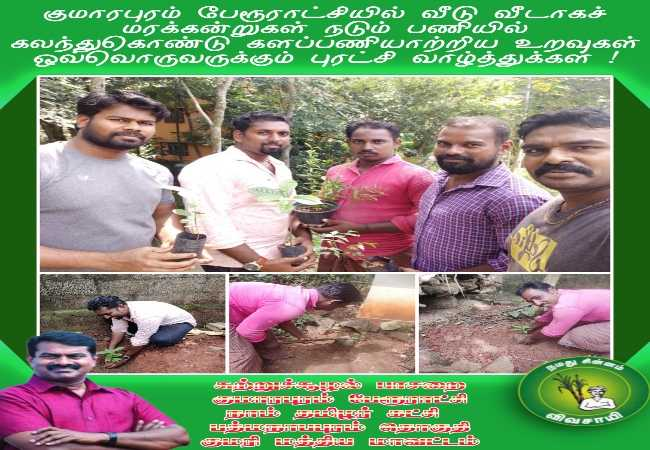 குமாரபுரம் - இயற்கையை பேண மரக்கன்றுகள் நடும் நிகழ்வு