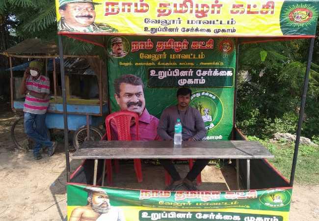 காட்பாடி தொகுதி  - உறுப்பினர் சேர்க்கை முகாம்