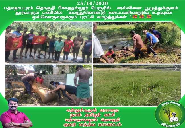 பத்மநாபபுரம் - இயற்கையை பேண குளம்   தூர்வாரும் பணி