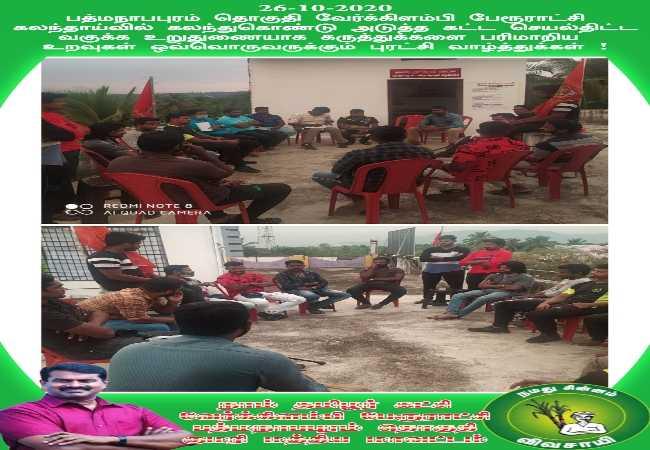பத்மநாபபுரம் -  கலந்தாய்வு கூட்டம்