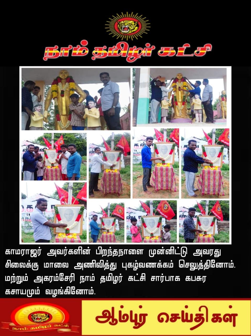ஐயா காமராசர் 118வது பிறந்தநாளை முன்னிட்டு  ஆதரவற்ற சிறார்களுக்கு  உணவு வழங்கப்பட்டது - ஆலந்தூர்